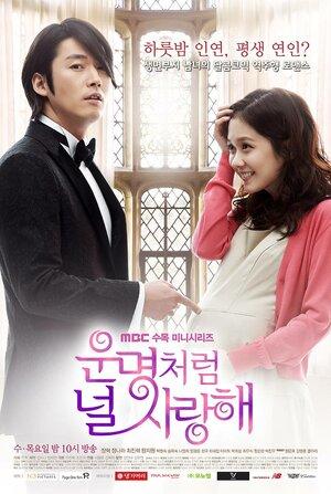 300x450 - Дорама: Обречён любить тебя / 2014 / Корея Южная