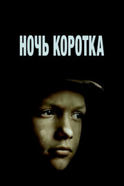 Ночь коротка (1981)