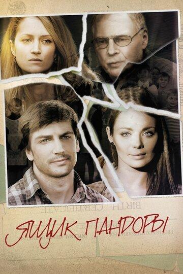 Сериал Ящик Пандоры(все серии/2012) смотреть онлайн