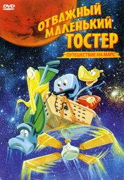 Смотреть онлайн Отважный маленький тостер: Путешествие на Марс