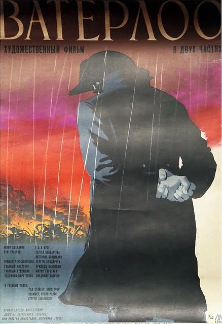 Ватерлоо (1970)