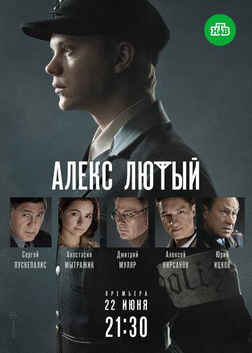 Алекс Лютый 2019 | МоеКино