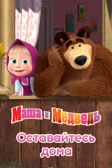 Маша и Медведь: Оставайтесь дома (2020)