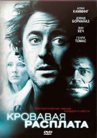 Кровавая расплата (2007)
