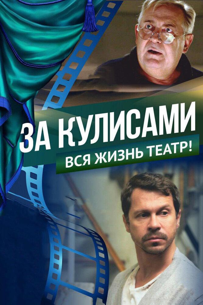 Постер За кулисами