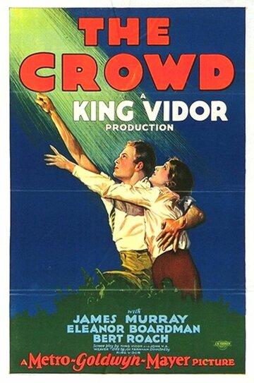 Толпа (1928) полный фильм онлайн