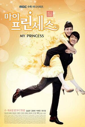300x450 - Дорама: Моя принцесса / 2011 / Корея Южная