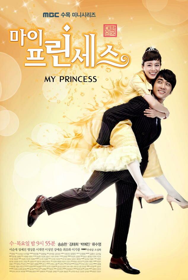 580209 - Моя принцесса ✦ 2011 ✦ Корея Южная