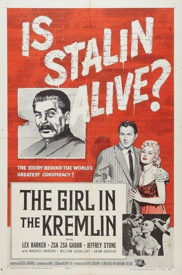 Девушка в Кремле (1957)