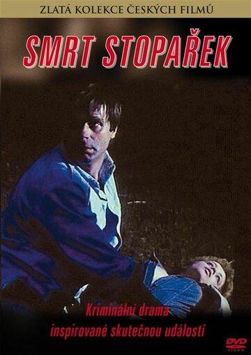 Смерть на автостопе (1979)