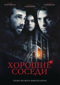 Хорошие соседи (2010)