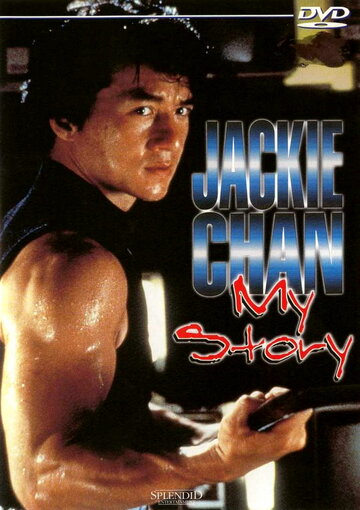 Фильм Джеки Чан: Моя жизнь