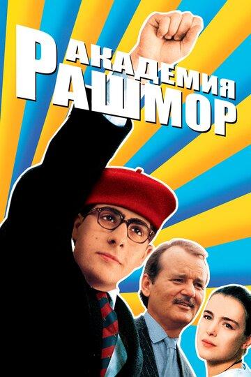 Постер к фильму Академия Рашмор (1998)