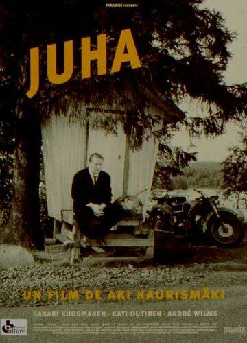 Юха (1999)