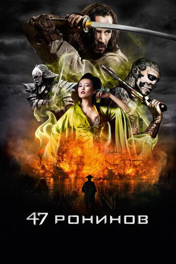 47 ронинов (2014) смотреть онлайн HD720p в хорошем качестве бесплатно