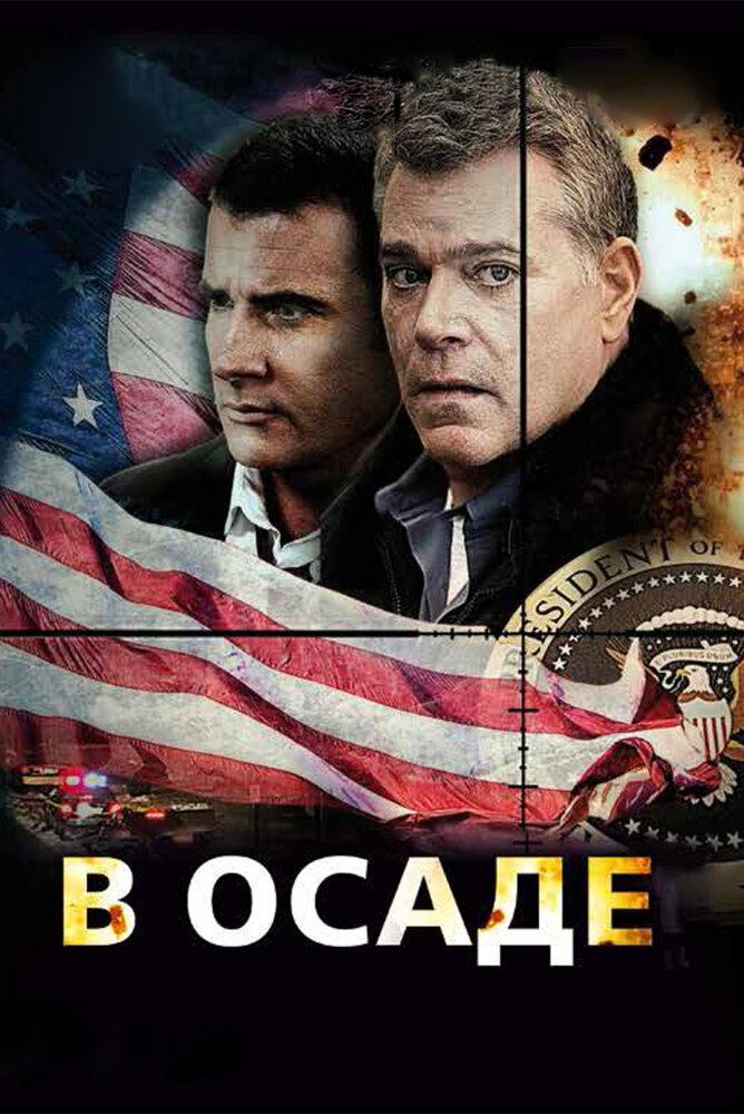 В осаде (2013) - смотреть онлайн