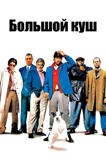 Большой куш / Snatch (2000)
