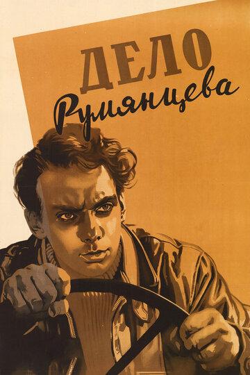 Дело Румянцева (1955) полный фильм