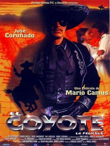 Возрождение Койота (1998)