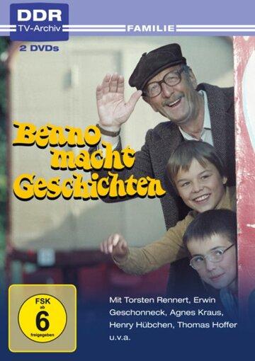 Истории с Бенно (1982)