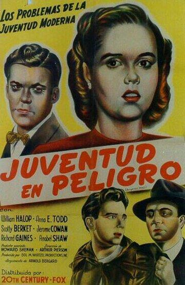 Опасные годы (1947)