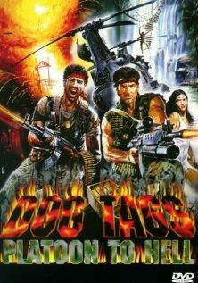 Солдатские бирки (1987)