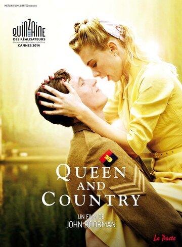 Фильм Королева и страна