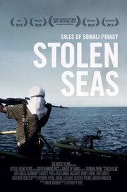 Смотреть онлайн Похищенные моря