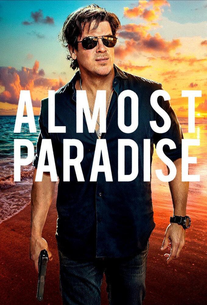 Почти рай (2020)