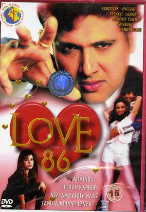 Любовь 86 / Love 86