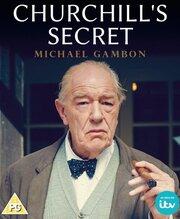 Секрет Черчилля