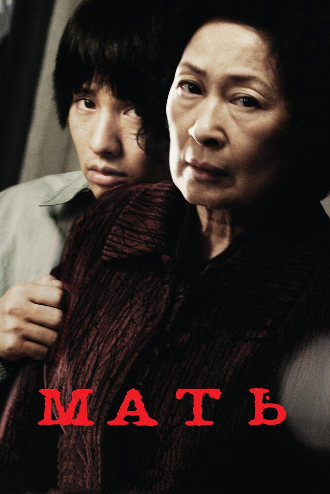 410597 - Мать ✸ 2009 ✸ Корея Южная