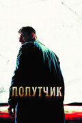 Попутчик (2007)