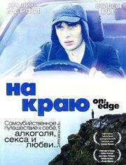 На краю (2001)