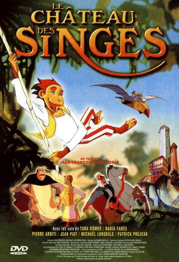 Королевство обезьян (1999) — отзывы и рейтинг фильма