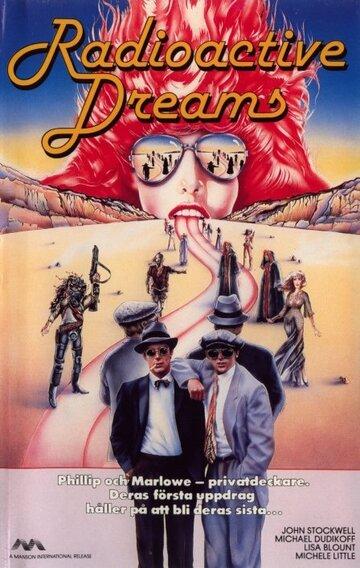 Радиоактивные грёзы (1984)
