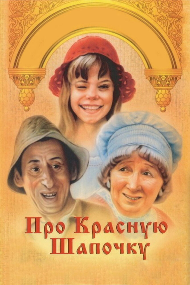 Фильмы Про Красную Шапочку смотреть онлайн