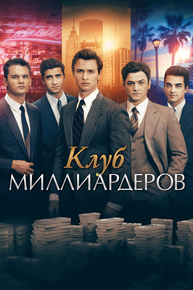 Клуб миллиардеров (2018) - Billionaire Boys Club смотреть онлайн