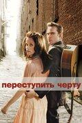 Переступить черту (2005)