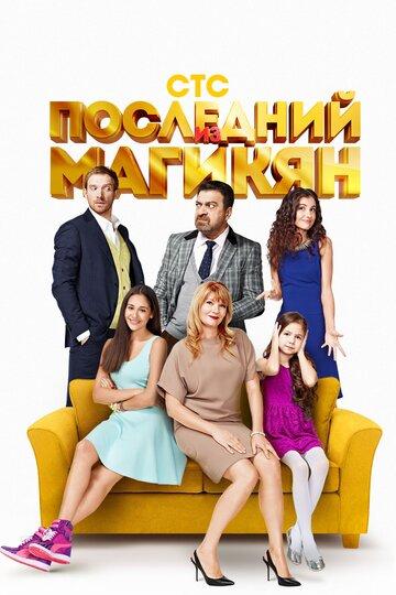 Последний из Магикян 5 сезон 17, 18, 19 серия (05.10.2015) смотреть онлайн HD720p в хорошем качестве бесплатно