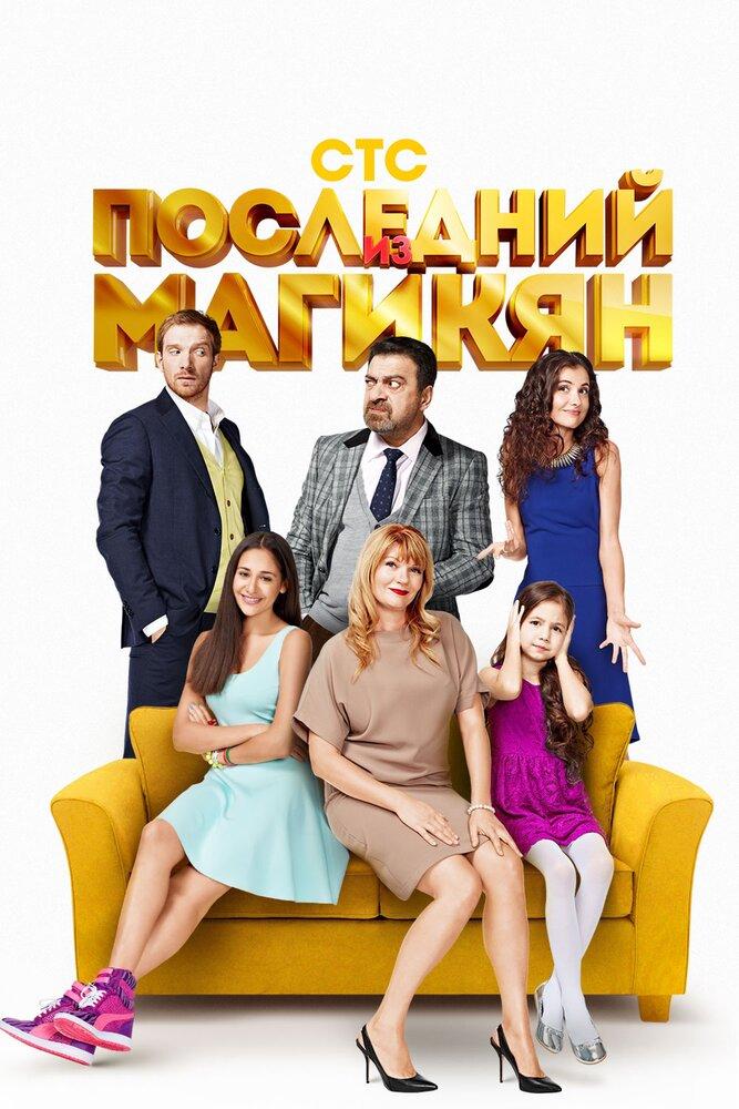 Последний из Магикян (сериал 2013 - ...)