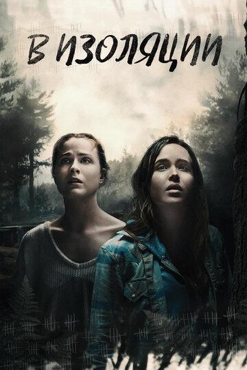 В лесу (2015) полный фильм онлайн