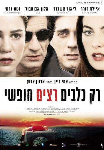 Дикие собаки (2007)