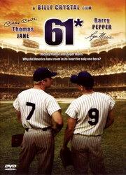 61: История рекорда (2001)
