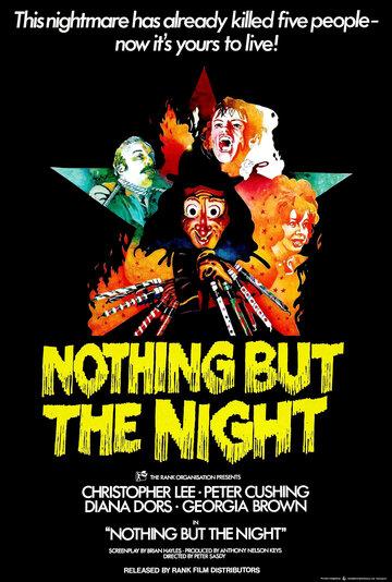 Только ночь (1973)