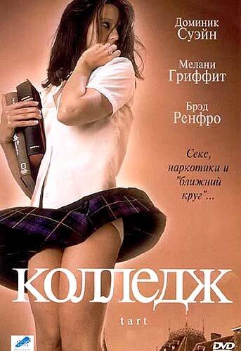 колледж фильм 2001 скачать торрент - фото 7