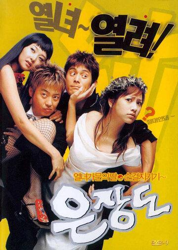 Серебряный кинжал (2003)