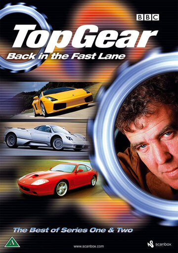 ��� ��� (Top Gear)