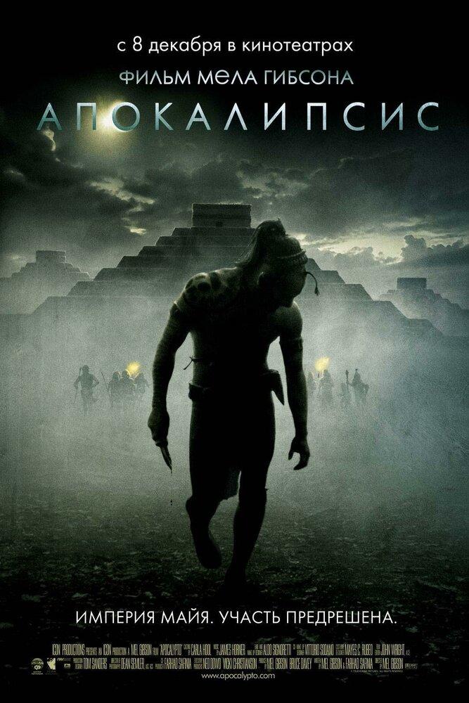 Апокалипсис (2006) - смотреть онлайн