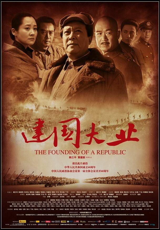 Фильмы Основание Китая